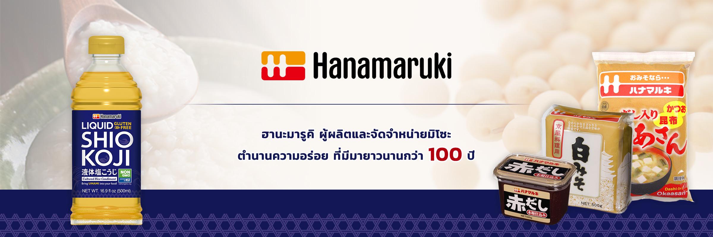 LIQUID SHIO KOJI is Hanamaruki